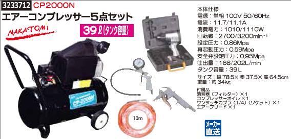 エアーコンプレッサー5点セット CP2000N 塗装 機械修理【REX2018】自動車整備 エアーツール