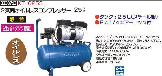 2気筒オイルレスコンプレッサー 25L KT-025S 塗装 機械修理【REX2018】自動車整備 エアーツール