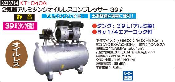 2気筒アルミタンクオイルレスコンプレッサー 39L KT-040A 塗装 機械修理【REX2018】