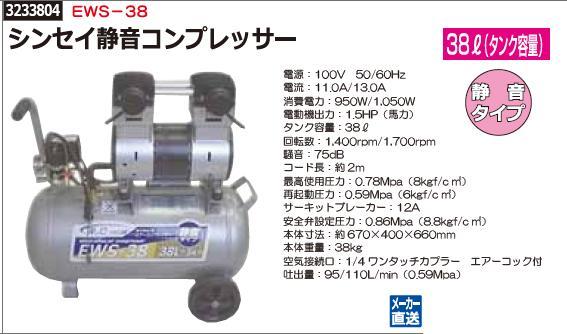 シンセイ静音コンプレッサー EWS-38 塗装 機械修理【REX2018】自動車整備 エアーツール