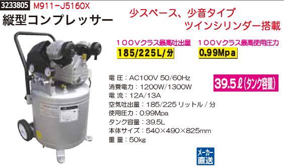 縦型コンプレッサー M911-J5160X 塗装 機械修理 少スペース 少音【REX2018】自動車整備 エアーツール