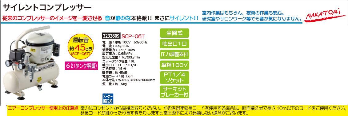 サイレントコンプレッサー 6Lタンク SCP-06T 塗装 機械修理【REX2018】自動車整備 エアーツール