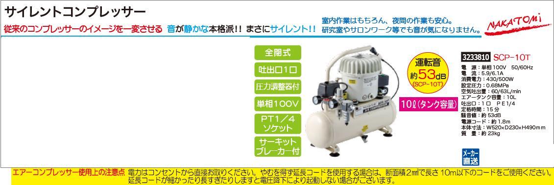 サイレントコンプレッサー 10Lタンク SCP-10T 塗装 機械修理【REX2018】自動車整備 エアーツール
