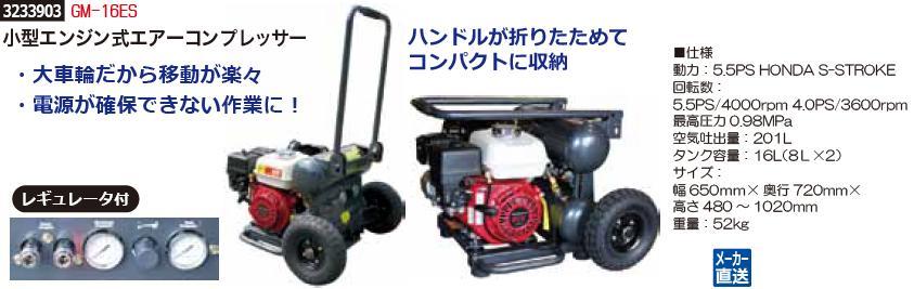 小型エンジン式エアーコンプレッサー GM-16ES 200V 塗装 機械修理 移動式【REX2018】