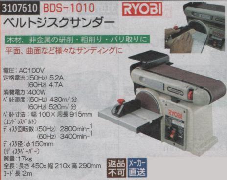 ベルトジスクサンダー BDS-1010 RYOBI