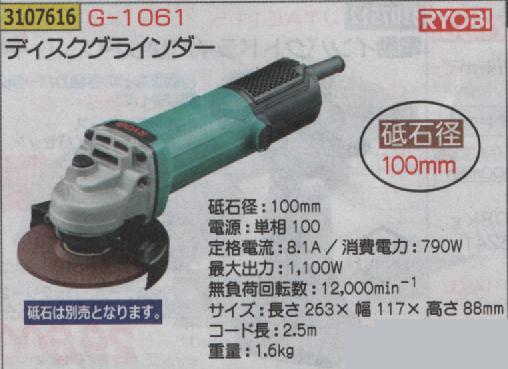ディスクグラインダー G-1061 RYOBI
