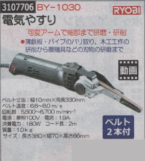 電気やすり BY-1030 RYOBI
