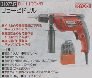 リョービドリル D-1100VR RYOBI