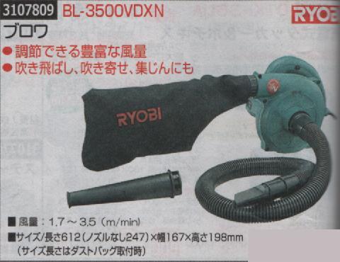 ブロワ BL-3500VDXN RYOBI