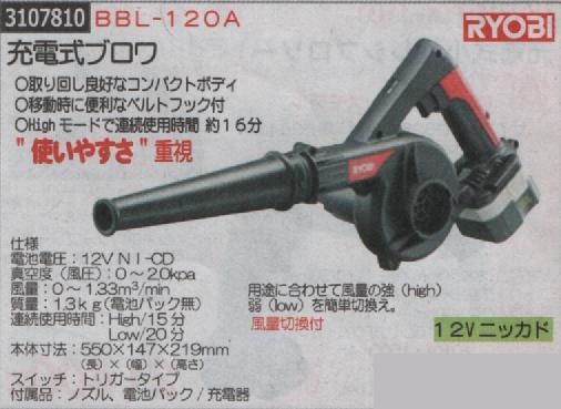 充電式ブロワ BBL-120A RYOBI