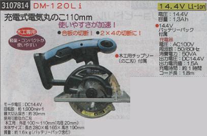 充電式電気丸のこ110mm DM-120Li