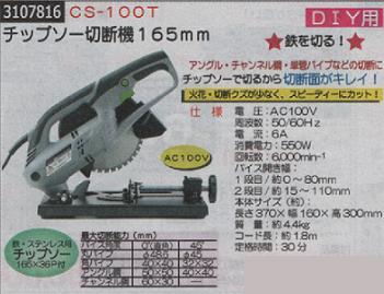 チップソー切断機 165mm CS-100T