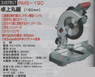 卓上丸鋸(190mm) RMS-190