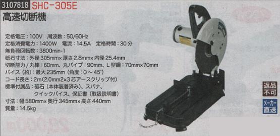 高速切断機 SHC-305E