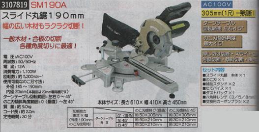 スライド丸鋸 190mm SM190A
