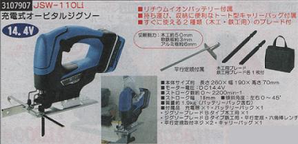 充電式オービタルジグソー JSW-110Li