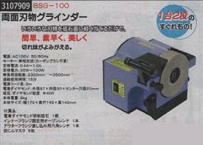 両面刃物グラインダー BSG-100