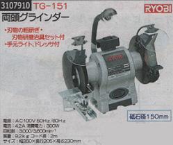 両頭グラインダー TG-151 RYOBI
