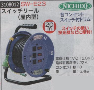 スイッチリール(屋内型) SW-E23 NICHIDO