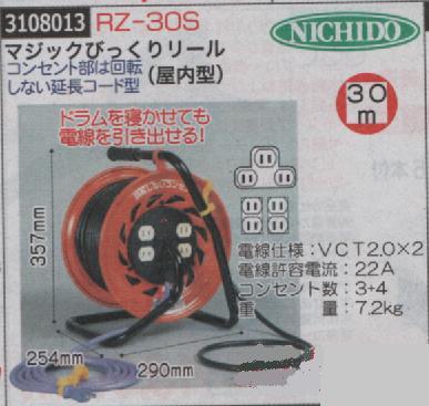 マジックびっくりリール(屋内型) RZ-30S NICHIDO