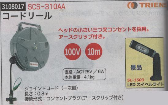 コードリール SCS-310AA