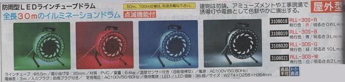 防雨型LEDラインチューブドラム 赤 RLL-30S-R