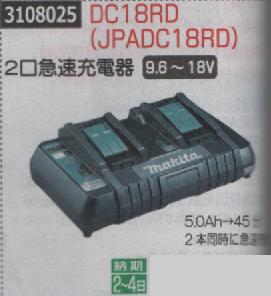 2口急速充電器 DC18RD(JPADC18RD)