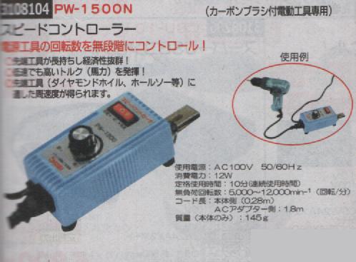 スピードコントローラー PW-1500N