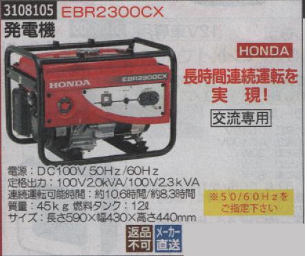 発電機 EBR2300CX HONDA