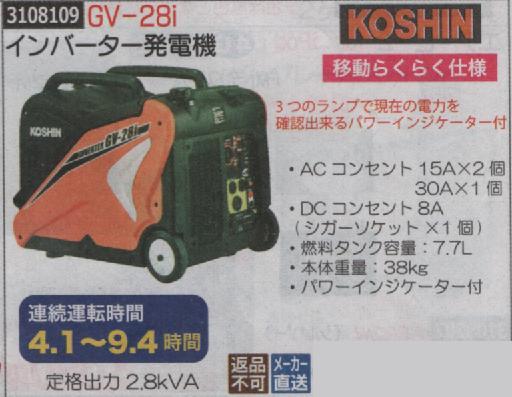 インバータ発電機 パワーインジケーター付 GV-28i KOSHIN