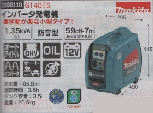 インバータ発電機 G140IS makita