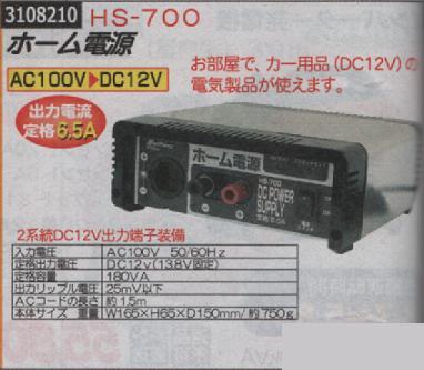 ホーム電源 HS-700