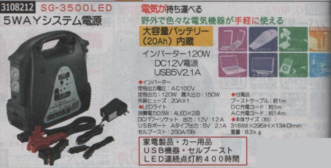 5wayシステム電源 SG-3500LED