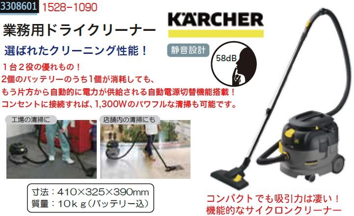 ケルヒャー 充電式業務用ドライクリーナー 1528-1090 KARCHER プロ用掃除機 集塵機 【送料無料】