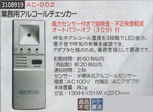 業務用アルコールチェッカー AC-002