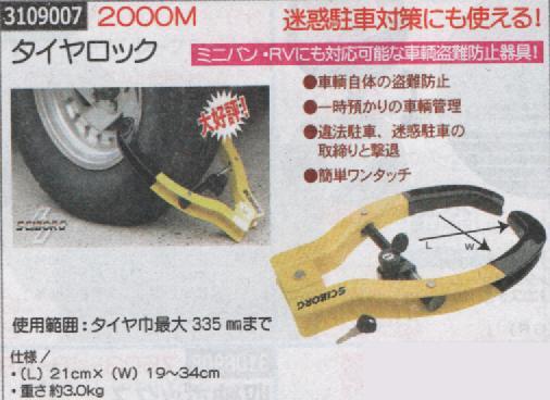 迷惑駐車対策にも使える タイヤロック 本店 使用範囲最大335mm 大人気! 2000M