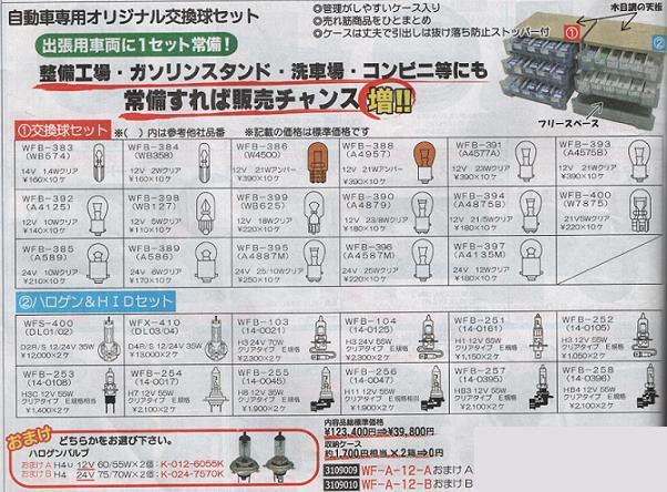 自動車専用オリジナル交換球セット おまけA WF-A-12-A