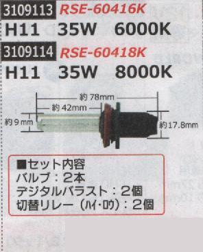 HIDキットH11 35W 6000K RSE-60416K