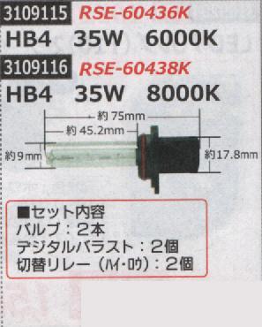 HIDキットHB4 35W 8000K RSE-60438K