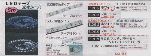 LEDテープ RGBマルチカラー5m&RGBコントローラー LM155