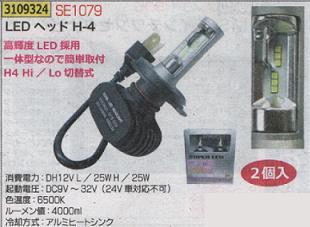 LEDヘッドH-4 SE1079