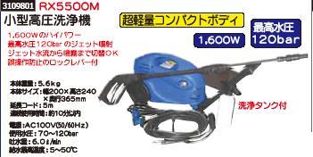 小型高圧洗浄器 RX5500M