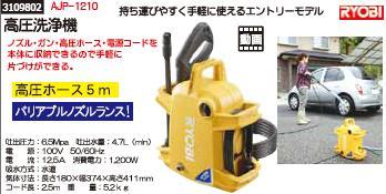 高圧洗浄器 AJP-1210 RYOBI