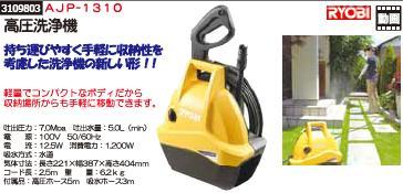 高圧洗浄器 AJP-1310 RYOBI