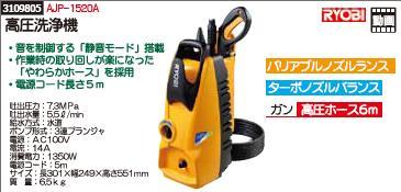 高圧洗浄器 AJP-1520A RYOBI
