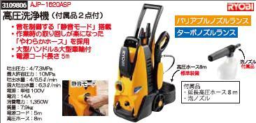 高圧洗浄器(付属2点付き) AJP-1620ASP RYOBI