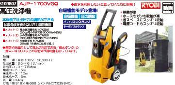 高圧洗浄器(付属3点付き) AJP-1700VSQ RYOBI