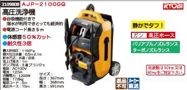 高圧洗浄器(付属4点付き) AJP-2100GQ RYOBI