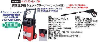 高圧洗浄器 ジェットクリーナー(リール付き) NJC120-R-10M NICHIDO