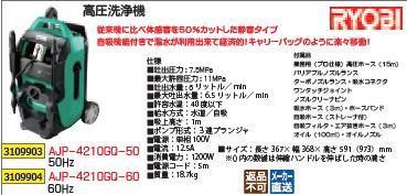 高圧洗浄器 50Hz AJP-4210GQ-50 RYOBI